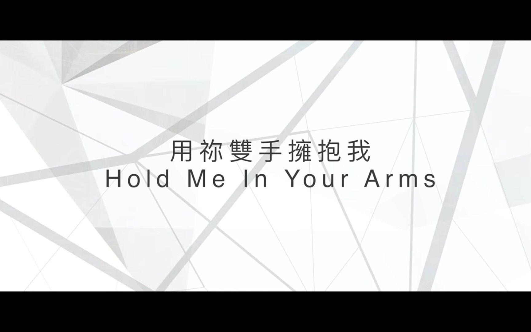 约书亚乐团翻唱精选:用你双手拥抱我 Hold Me